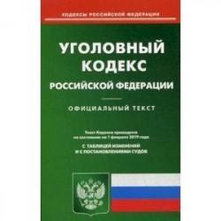 Уголовный кодекс РФ на 01.03.19