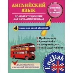Английский язык. Полный справочник для начальной школы