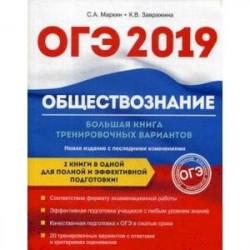 ОГЭ-2019. Обществознание. Большая книга тренировочных вариантов