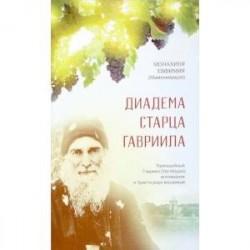 Диадема старца Гавриила