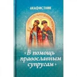 Акафистник «В помощь православным супругам»