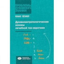Духовно-антропологические основы лечебной тон-эвритмии. В свете учений И.В.Гете о звуке и Р.Штейнера