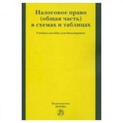 Налоговое право (общая часть) в схемах и таблицах. Учебное пособие для бакалавриата