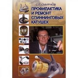 Профилактика и ремонт спиннинговых катушек