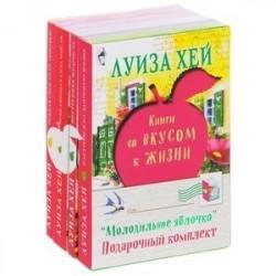 Молодильное яблочко (комплект из 4 книг)