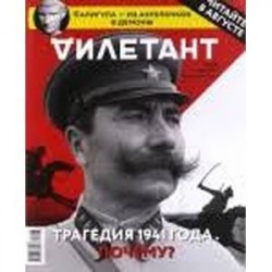 Журнал 'Дилетант' № 019, Июль 2017