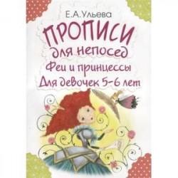 Прописи для непосед. Феи и принцессы. Для девочек 5-6 лет