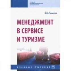 Менеджмент в сервисе и туризме. Учебное пособие