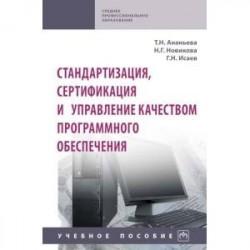 Стандартизация, сертификация и управление качеством программного обеспечения. Учебное пособие
