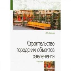 Строительство городских объектов озеленения. Учебник
