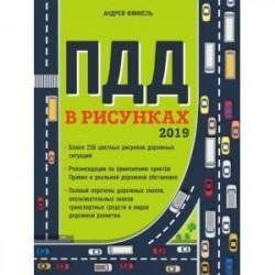 Правила дорожного движения в рисунках. Редакция 2019