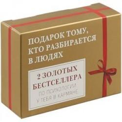 Подарок тому, кто разбирается в людях. 2 золотых бестселлера по психологии у тебя в кармане. Комплект из 2-х книг