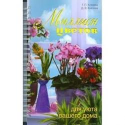 Миллион цветов для уюта вашего дома