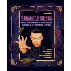 Stranger Things. Иллюстрированная история города Хокинса и его обратной стороны