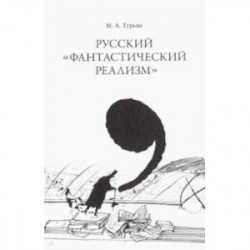 Русский 'фантастический реализм'. Статьи разных лет