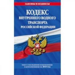 Кодекс внутреннего водного транспорта РФ на 2019 г.