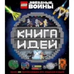LEGO Star Wars. Книга идей