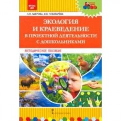 Экология и краеведение в проектной деятельности с дошкольниками. Методическое пособие