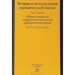 Теория и методология юридической науки. В 2-х частях. Часть 1. Общие вопросы теории и методологии