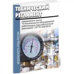 Технический регламент Таможенного союза 'О безопасности оборудования, работающего под избыточным…'