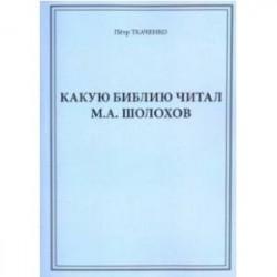 Какую Библию читал М.А. Шолохов