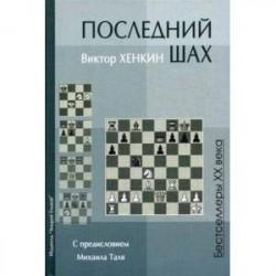 Последний шах. Учебное пособие