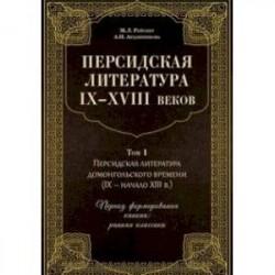 Персидская литература IX-XVIII веков. В 2-х томах. Том 1