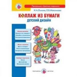 Коллаж из бумаги. Детский дизайн. Учебно-методическое пособие для воспитателей, учителей начальной школы