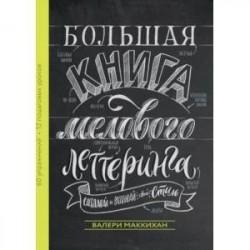 Большая книга мелового леттеринга. Создавай и развивай свой стиль