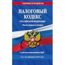 Налоговый кодекс Российской Федерации. Части первая и вторая. С учетом изменений в НДС. Текст на 3 февраля 2019 года