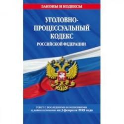 Уголовно-процессуальный кодекс Российской Федерации. Текст с последними изменениями и дополнениями на 3 февраля 2019