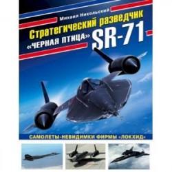 Стратегический разведчик SR-71 'Черная птица'. Самолеты-невидимки фирмы 'Локхид'