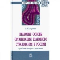 Правовые основы организации взаимного страхования в России: проблемы теории и практики