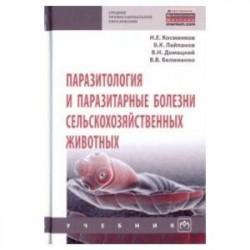 Паразитология и паразитарные болезни сельскохозяйственных животных