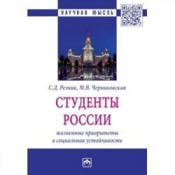 Студенты России: жизненные приоритеты и социальная устойчивость