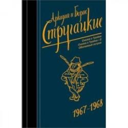 Собрание сочинений. Том 5. 1967-1968