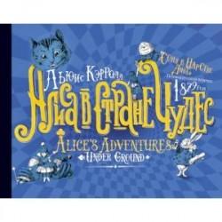 Алиса в стране Чудес. Соня в царстве Дива - первый русский перевод 1879 года