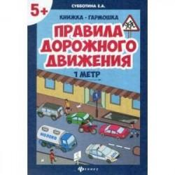 Правила дорожного движения, книжка-гармошка