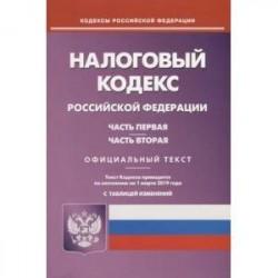 Налоговый кодекс РФ. Части 1 и 2 по состоянию на 01.03.19