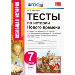 Тесты по истории нового времени. 7 класс. К учебнику А.Я. Юдовской, П.А. Баранова и др. ФГОС