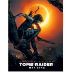 Мир игры Shadow of the Tomb Raider