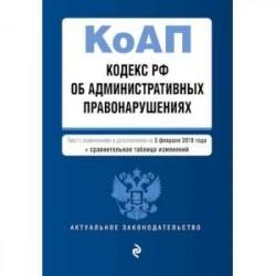 Кодекс РФ об административных правонарушениях. Текст с изменениями и дополнениями на 3 февраля 2019 года (+