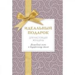 Идеальный подарок для настоящей женщины. Волшебный ключ к безупречному стилю (комплект)