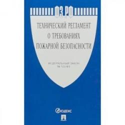 ФЗ 'Технический регламент о требованиях пожарной безопасности' №123-ФЗ
