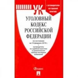 Уголовный кодекс РФ по состоянию на 10.02.2019 года