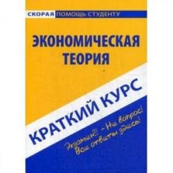 Краткий курс по экономической теории. Учебное пособие