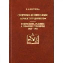 Советско-монгольское научное сотрудничество: становление, развитие и основные результаты (1921-1961)
