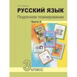 Русский язык. 3 класс. Поурочное планирование в условиях формирования УУД. В 2 частях. Часть 2