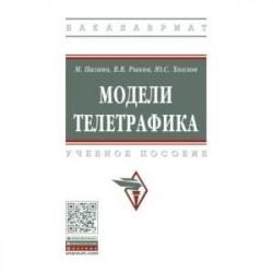 Модели телетрафика. Учебное пособие