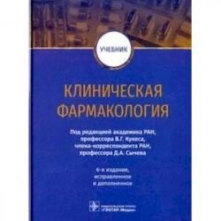 Клиническая фармакология. Учебник ВУЗ